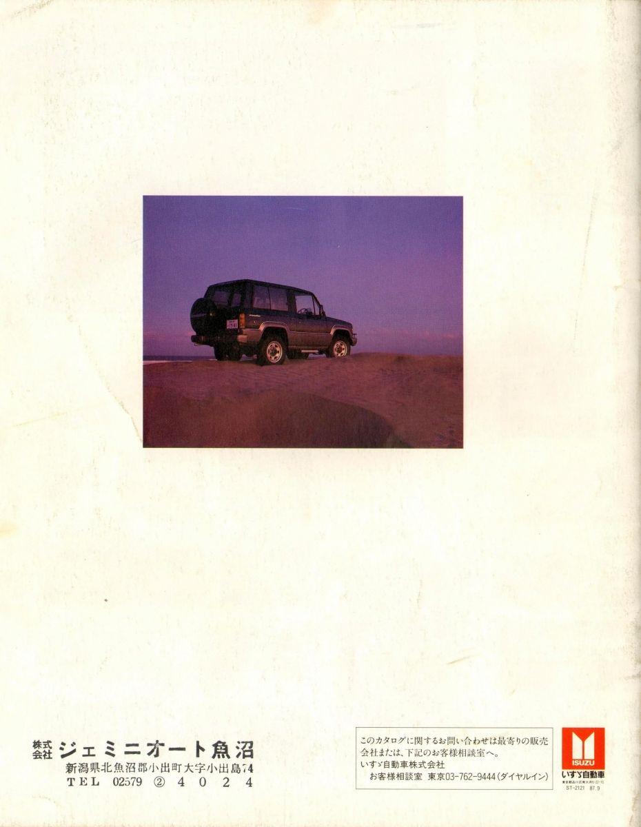 Isuzu Bighorn 1987 (JP) Q.jpg