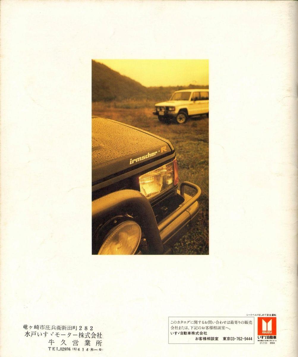 Isuzu Bighorn 1989 (JP) 015.jpg