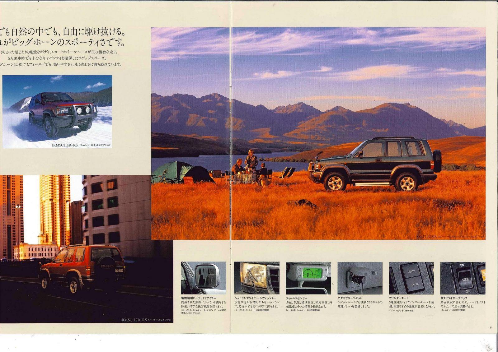Isuzu Bighorn 1995 (JP) 004.jpg