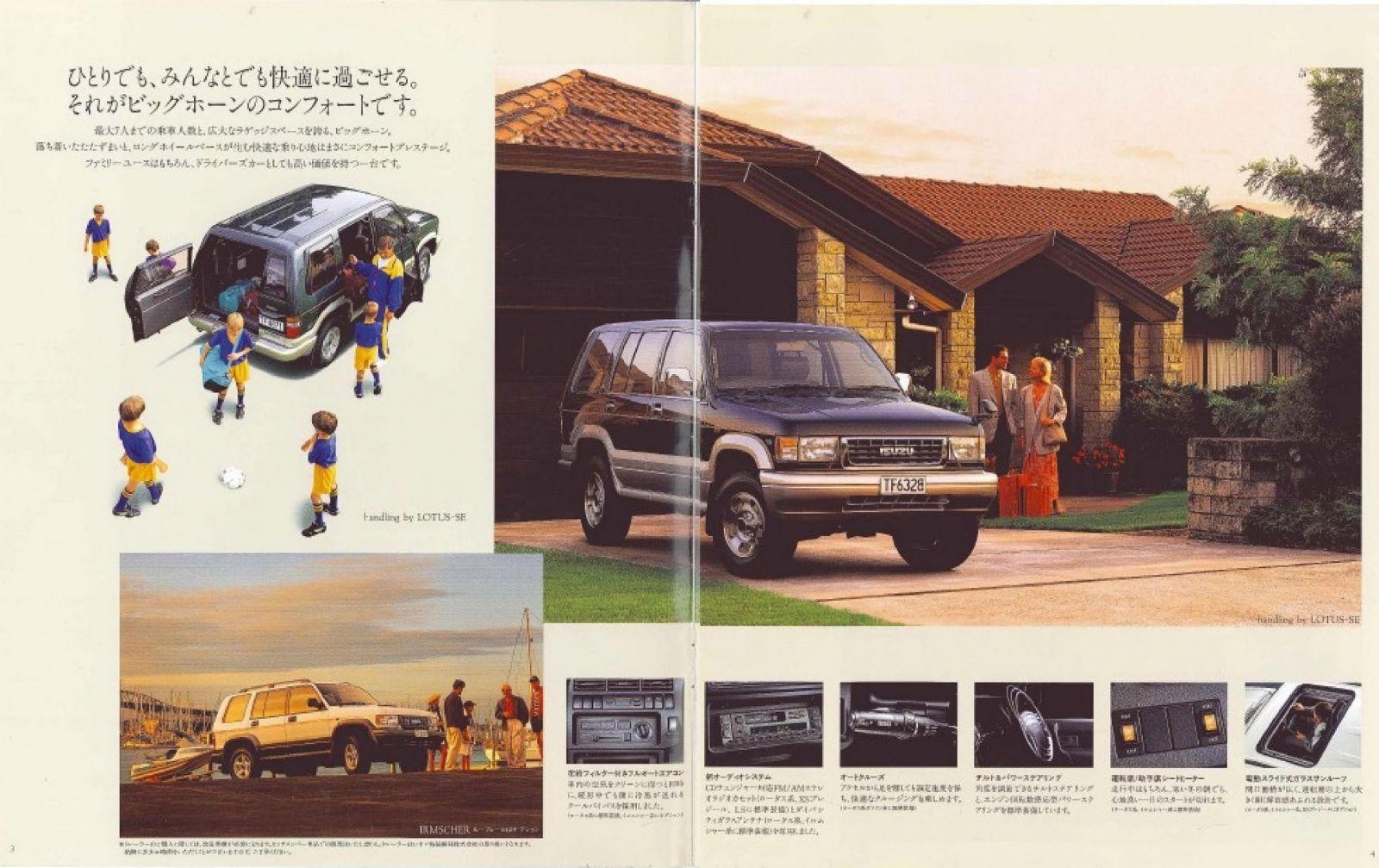 Isuzu Bighorn 1995 (JP) 003.jpg