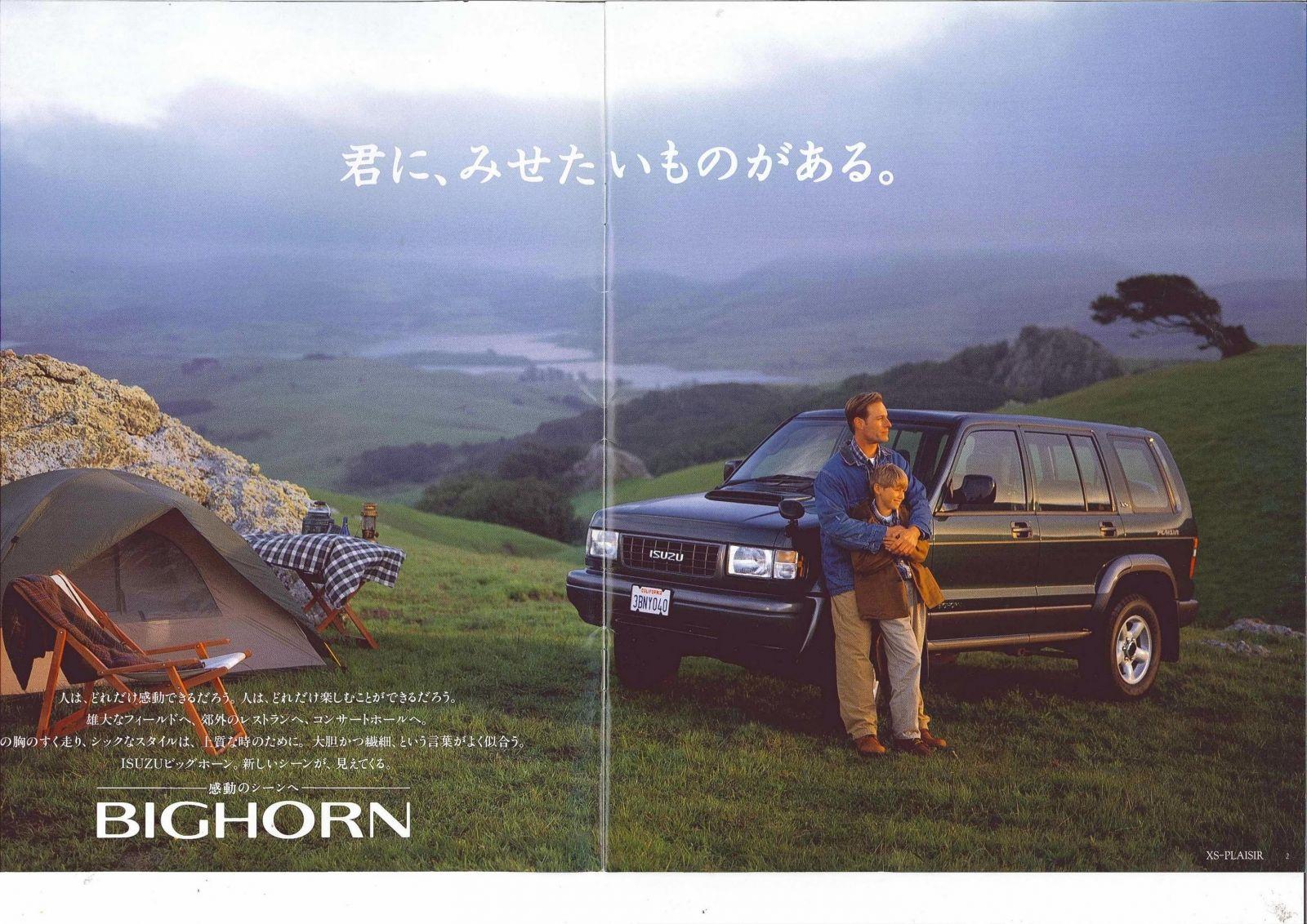 Isuzu Bighorn 1995 (JP) 002.jpg