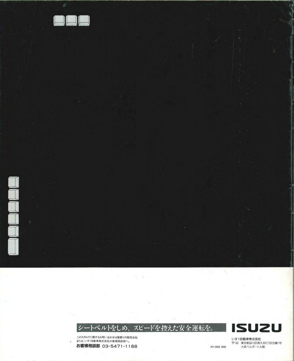 Mu 1992_Page14.jpg
