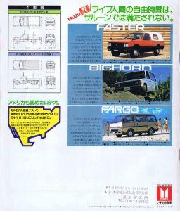 Isuzu Rodeo 4WD N-KBD41 & N-KBD46_08.JPG
