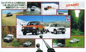 Isuzu Rodeo 4WD N-KBD41 & N-KBD46_02-03.JPG